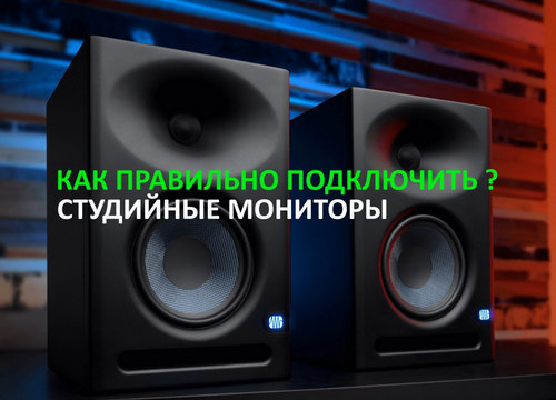 Studio monitors 161020 small