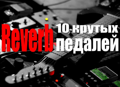 10reverb-pedals-1