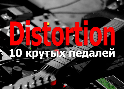Distortion-120619-small
