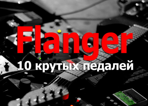 Flanger-180619-small