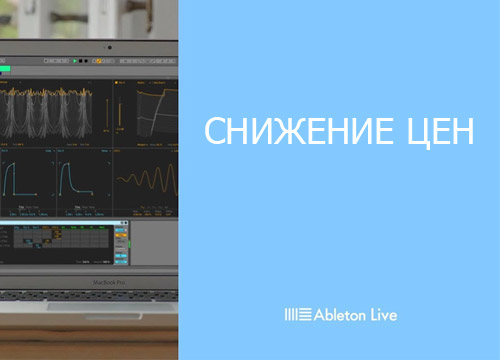 Ableton-live-price-down-1