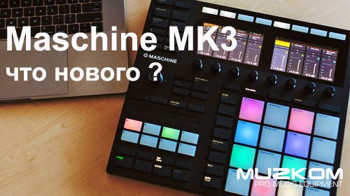 Native-instruments-maschine-mk3-muzkomnews080917-2
